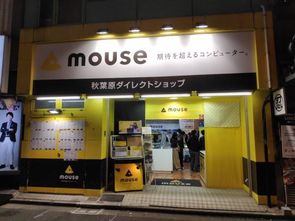 Mouse: a pre-built computer store