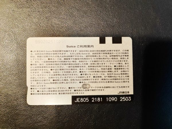 Back side view of the SUICA